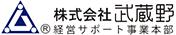 株式会社武蔵野 小山昇の経営サポート