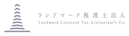 ランドマーク税理士法人